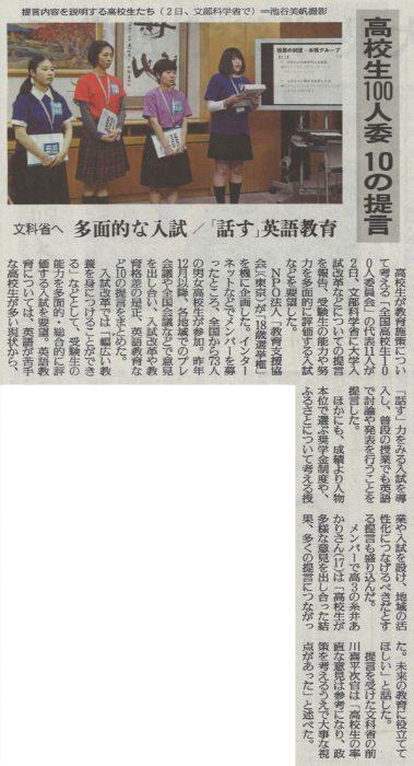 メディア掲載 讀賣新聞社2016年11月5日掲載