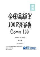 Comm100提言書