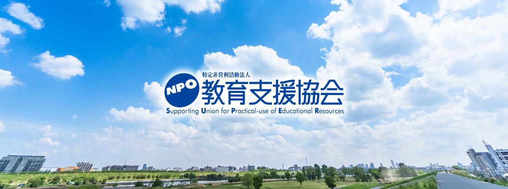 教育支援協会