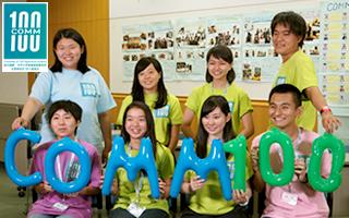 全国高校生100人委員会事業の実施運営